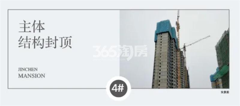 四季连城锦宸4#工程进展(11月4日)