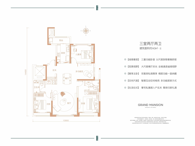 鑫苑府143㎡-2三室两厅两卫户型图