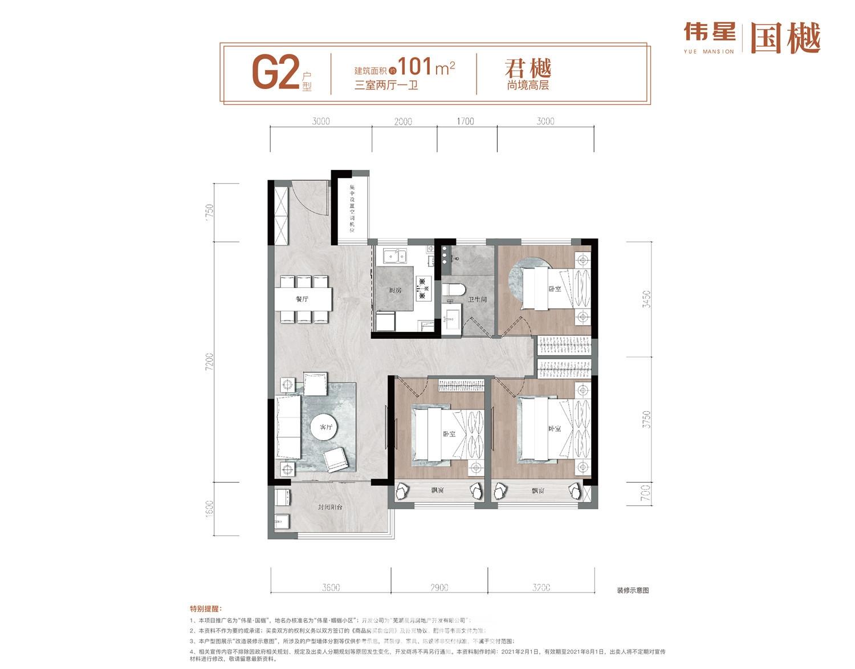伟星国樾君樾G2户型三室两厅一卫101平