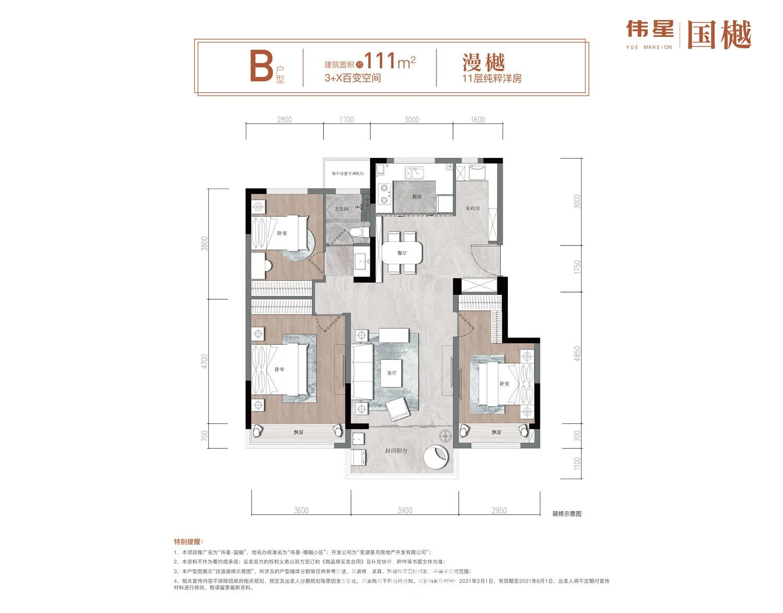伟星国樾漫樾B户型三室两厅一卫111平