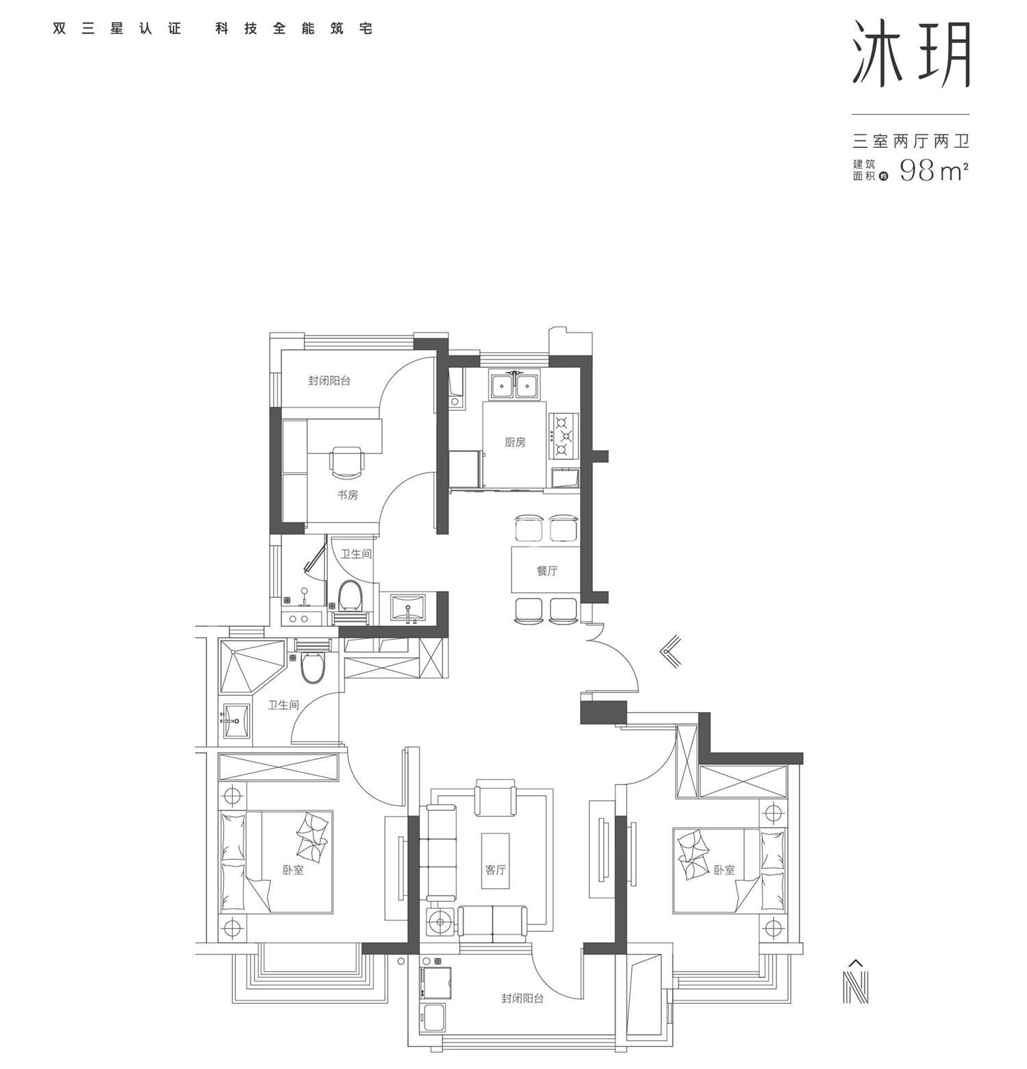 海玥华府98㎡户型图