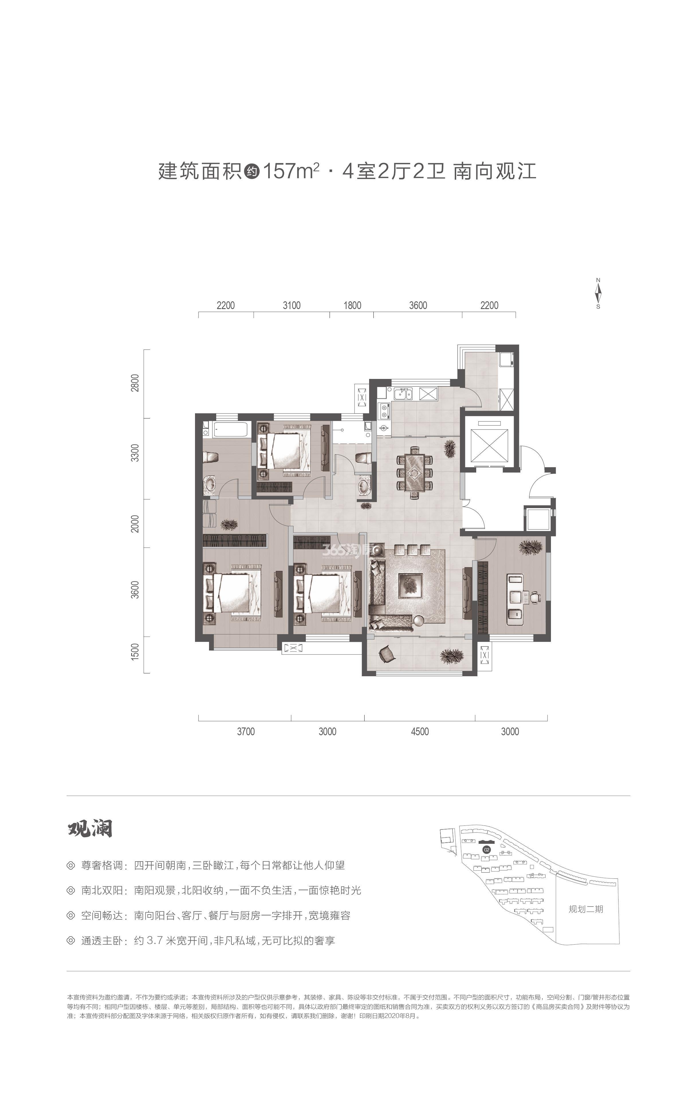 157㎡ 4室2厅2卫