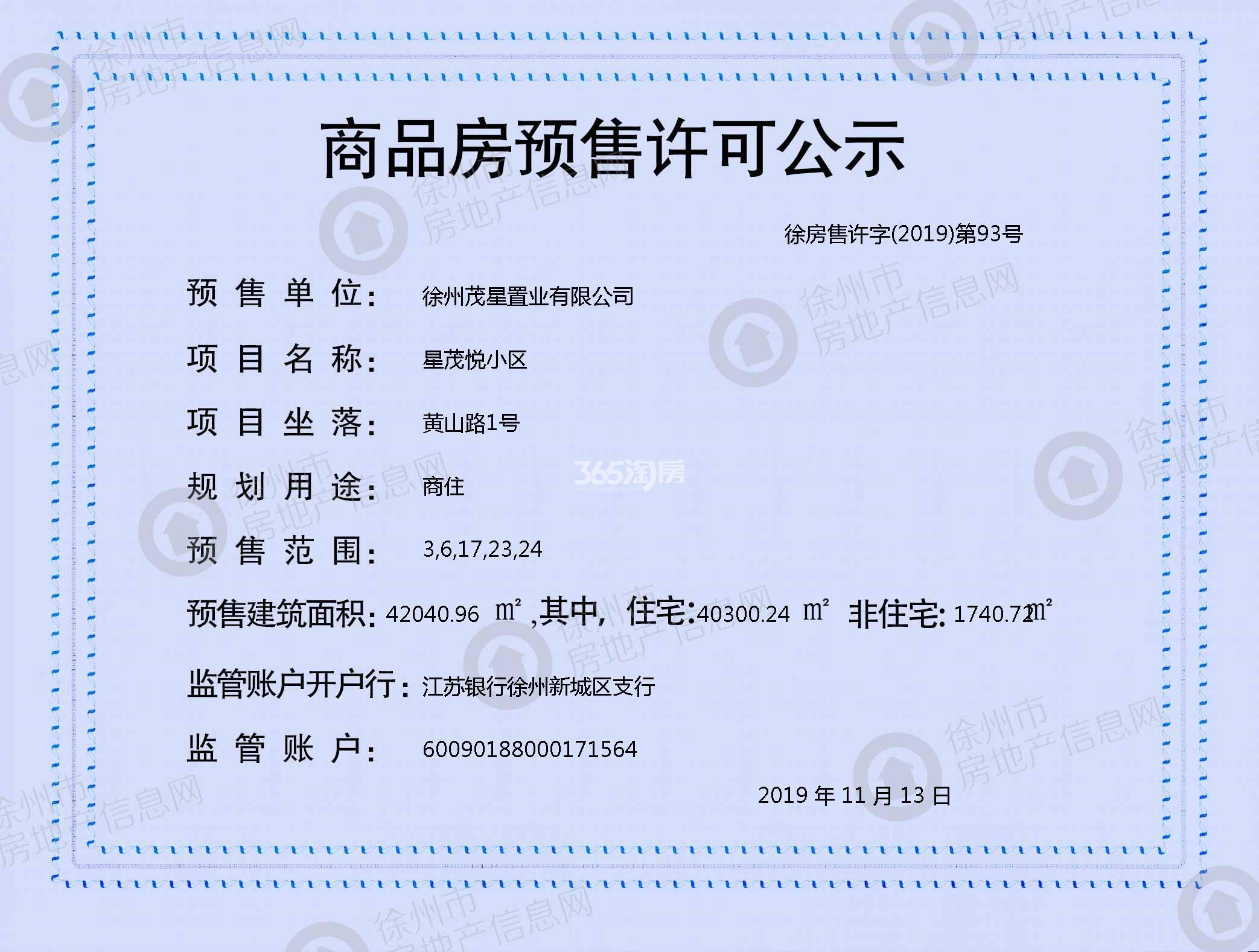 红星云龙金茂悦3、6、17、23、24#预售许可证