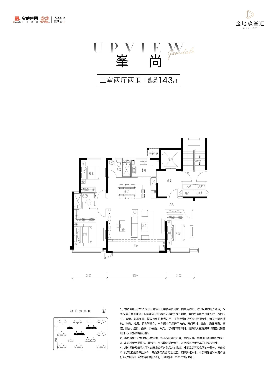 金地玖峯汇三室两厅两卫143㎡户型图