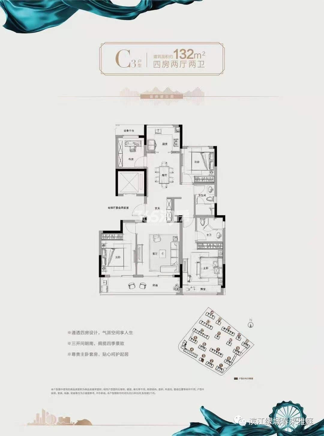 滨江绿城春来雅庭C3户型建面约132方