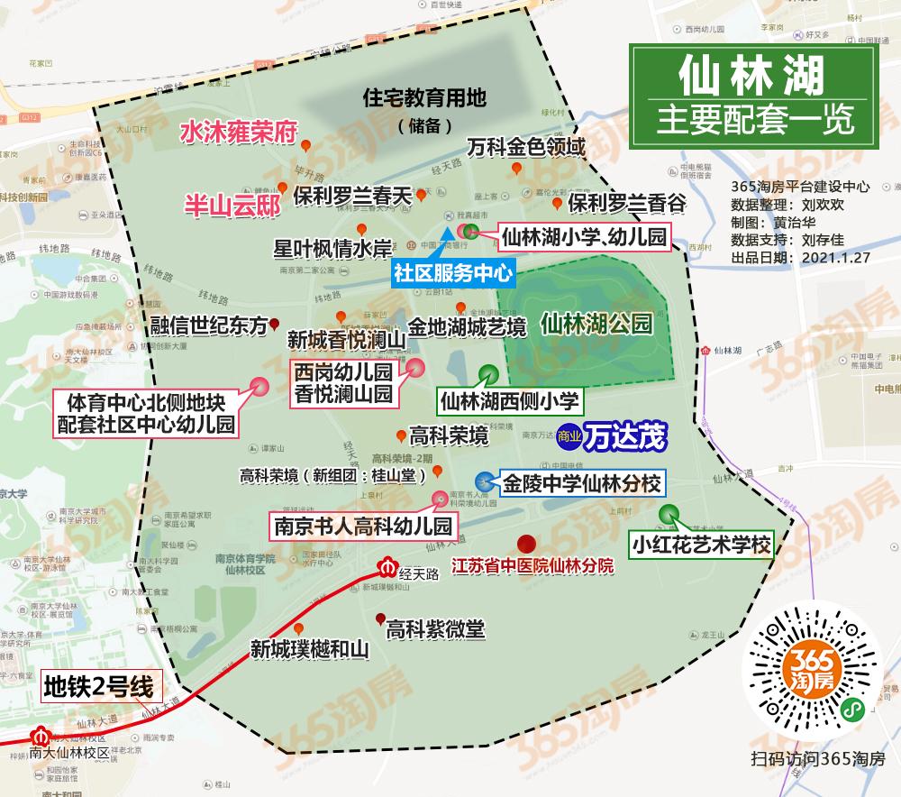 两大热盘在售!一图解析仙林湖超强配套 学校、地铁、商场、医院都安排上了