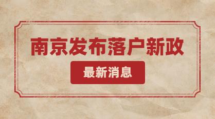 南京发布落户新政:全面放宽四区落户限制