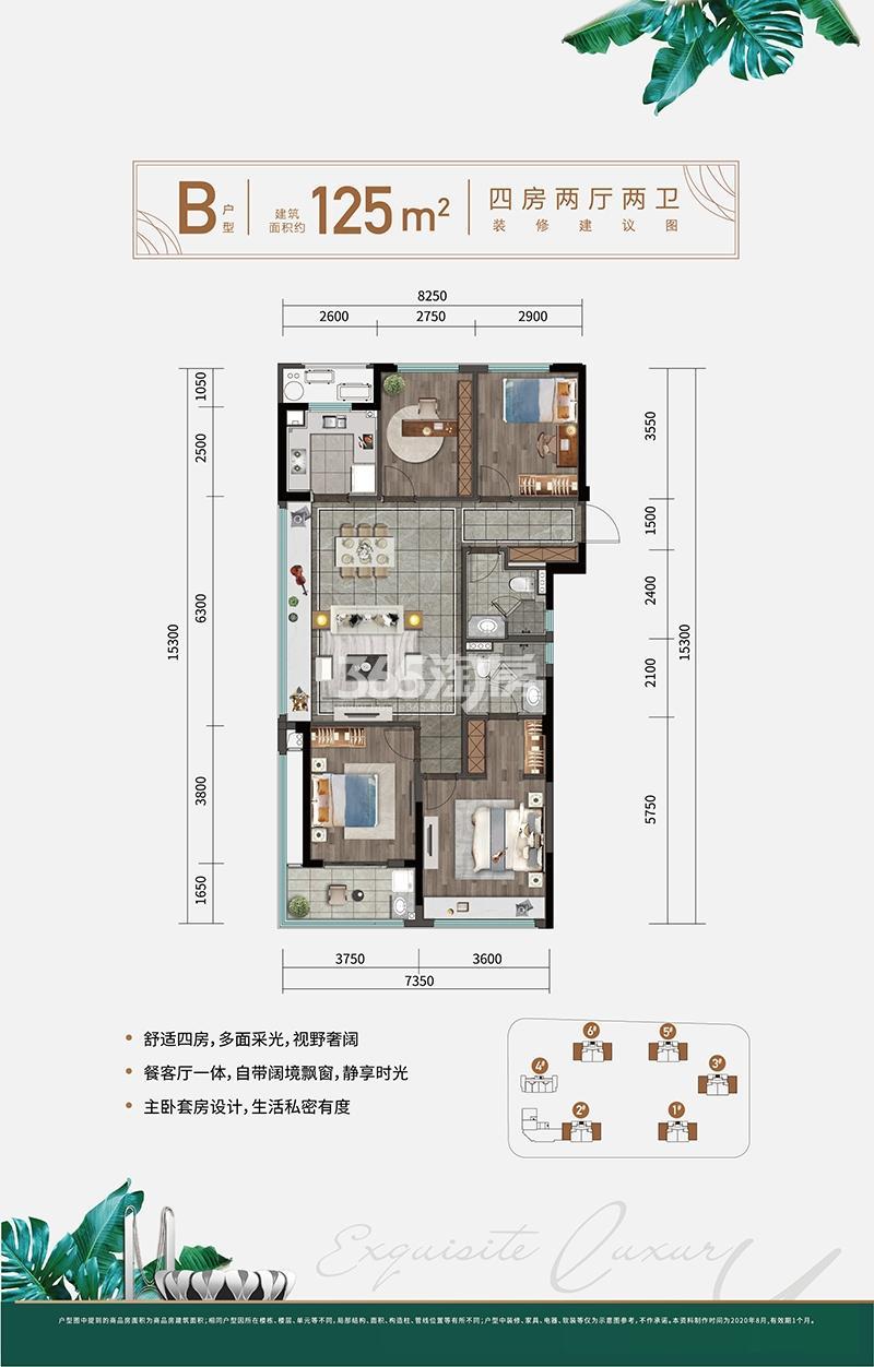 滨江翠语华庭125㎡B户型图(1、2、3、4、5、6#边套)