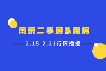 南京二手房上周成交916套,挂牌均价31035元/㎡