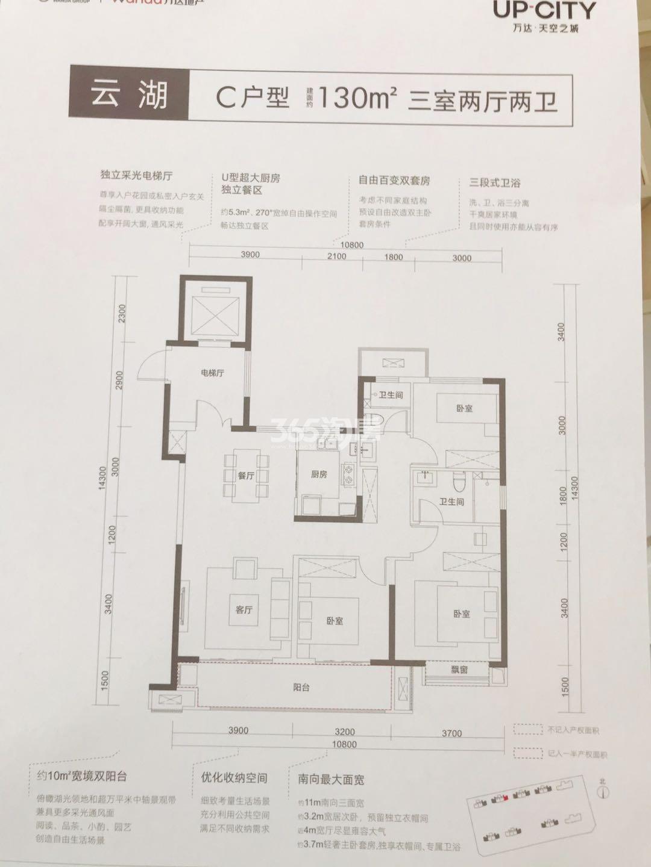 三室两厅两卫130㎡