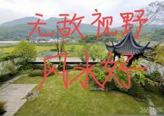 仙林东合院中式别墅 Z美景观 风水好 急售 急售