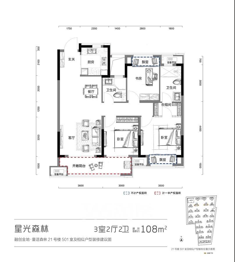 融创金地童话森林星光森林3室2厅2卫108平