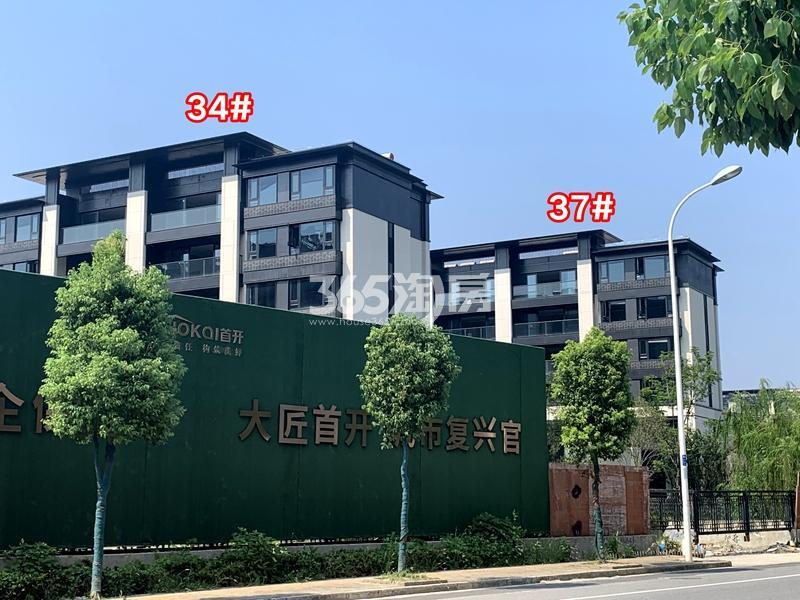 太湖如院34#、37#楼低密度多层工程实景(2020.8.30摄)