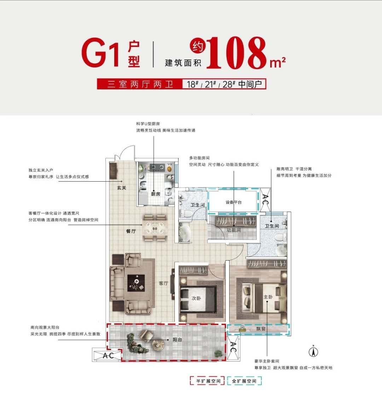 万瑞璞悦新城108平米户型