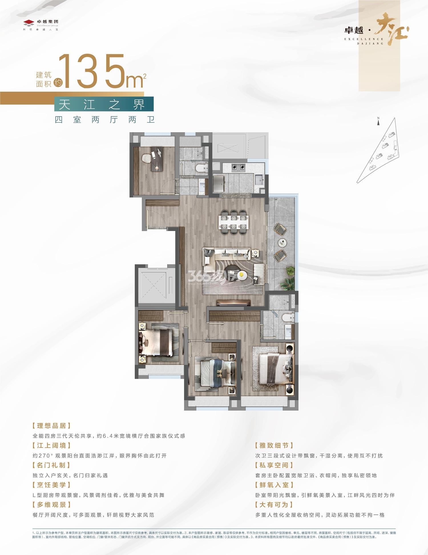 卓越大江135㎡四室两厅两卫户型