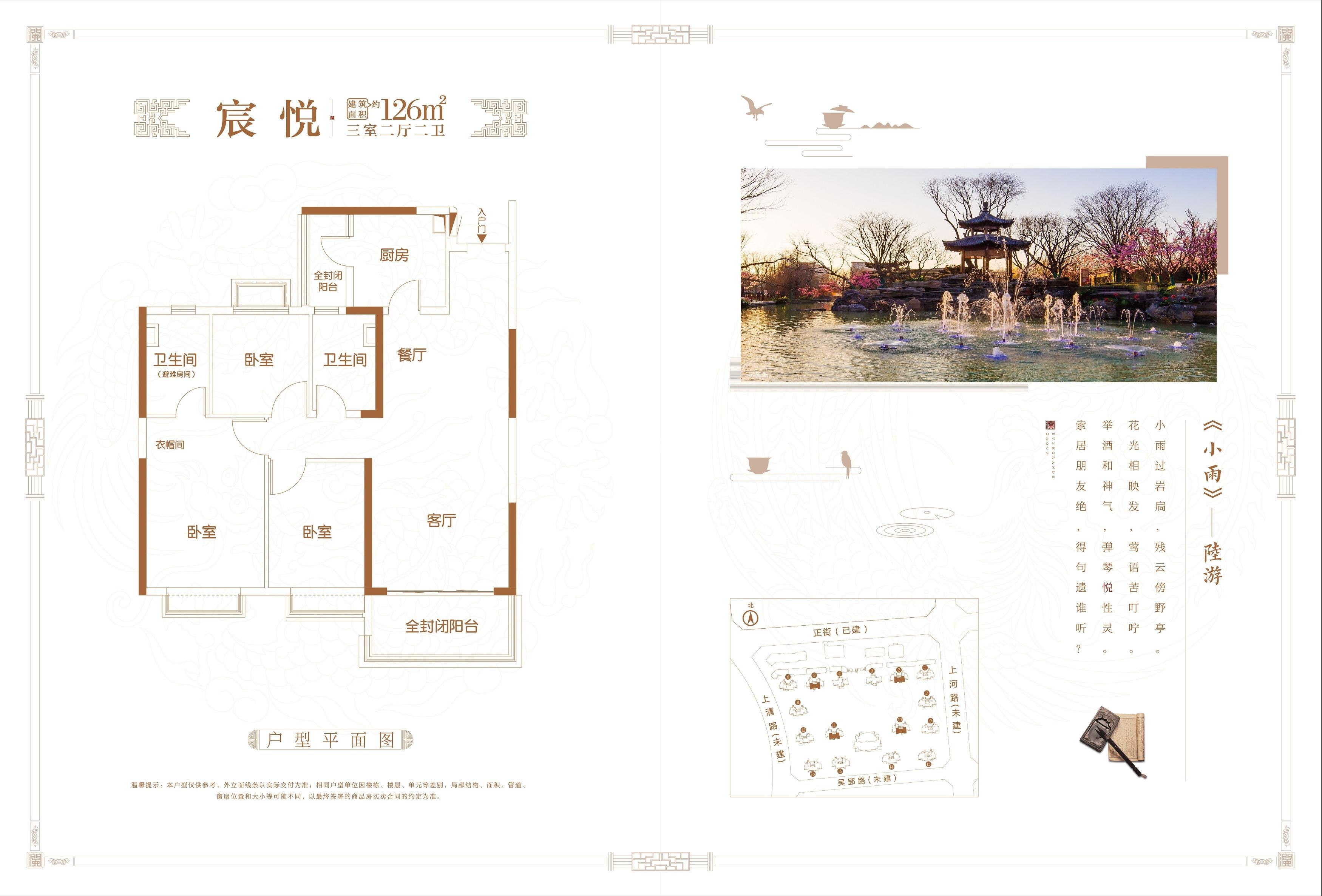蚌埠恒大·悦澜湾 三室两厅两卫 建面约126㎡ 户型图
