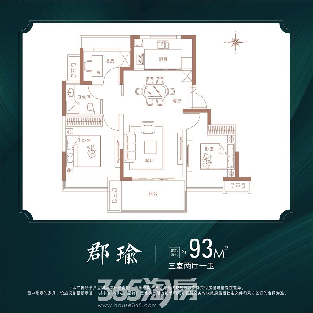 怡康江郡93平三室两厅一卫郡瑜户型图