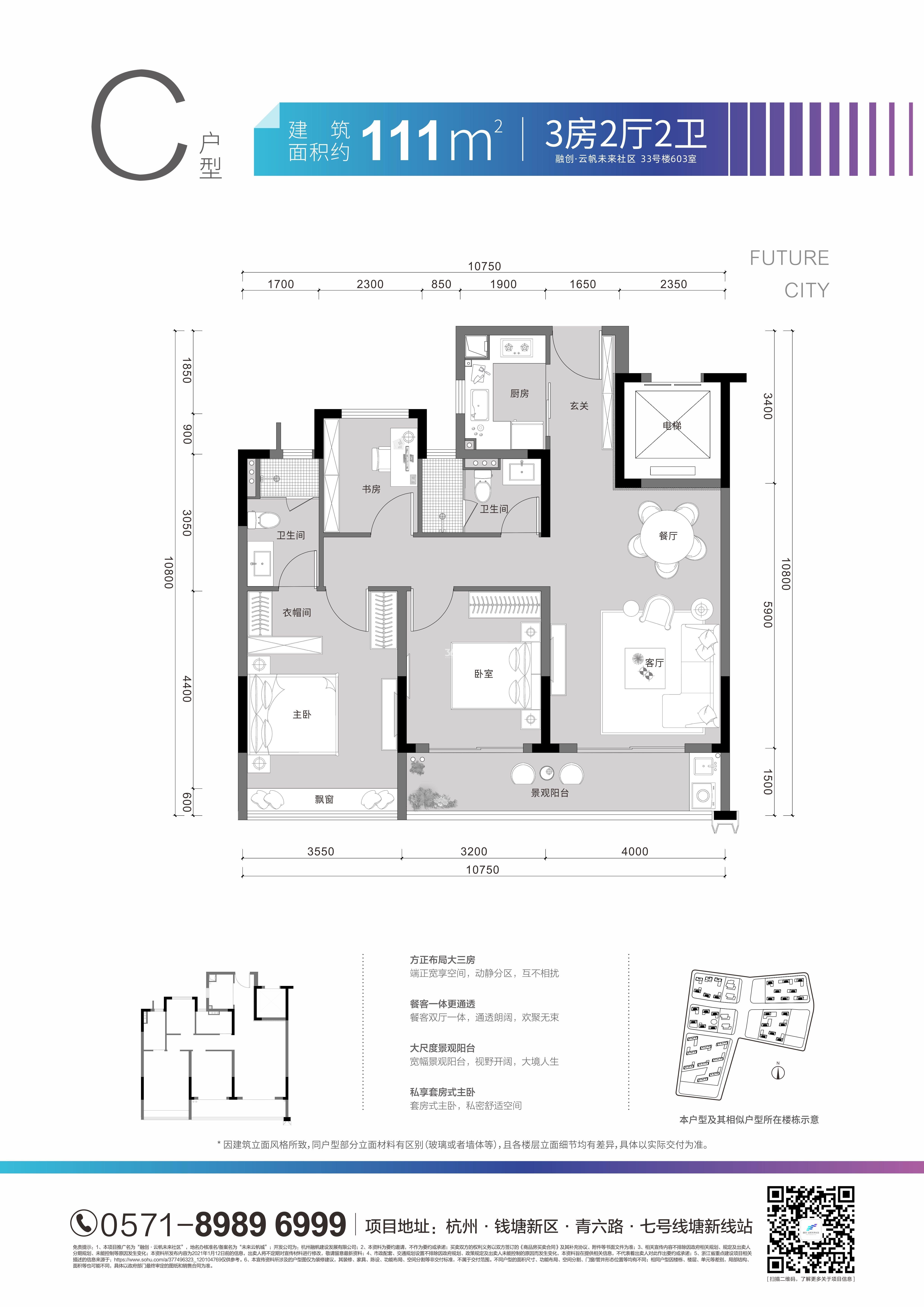融创云帆未来社区 C户型111平(1-15、25-33#)