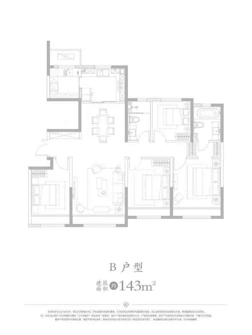 中海云锦143㎡四室两厅两卫