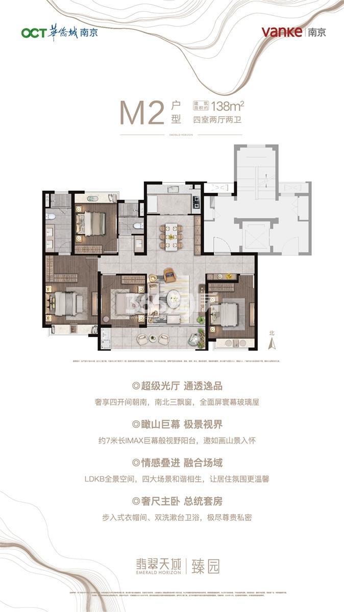 华侨城翡翠天域M2户型138㎡户型图
