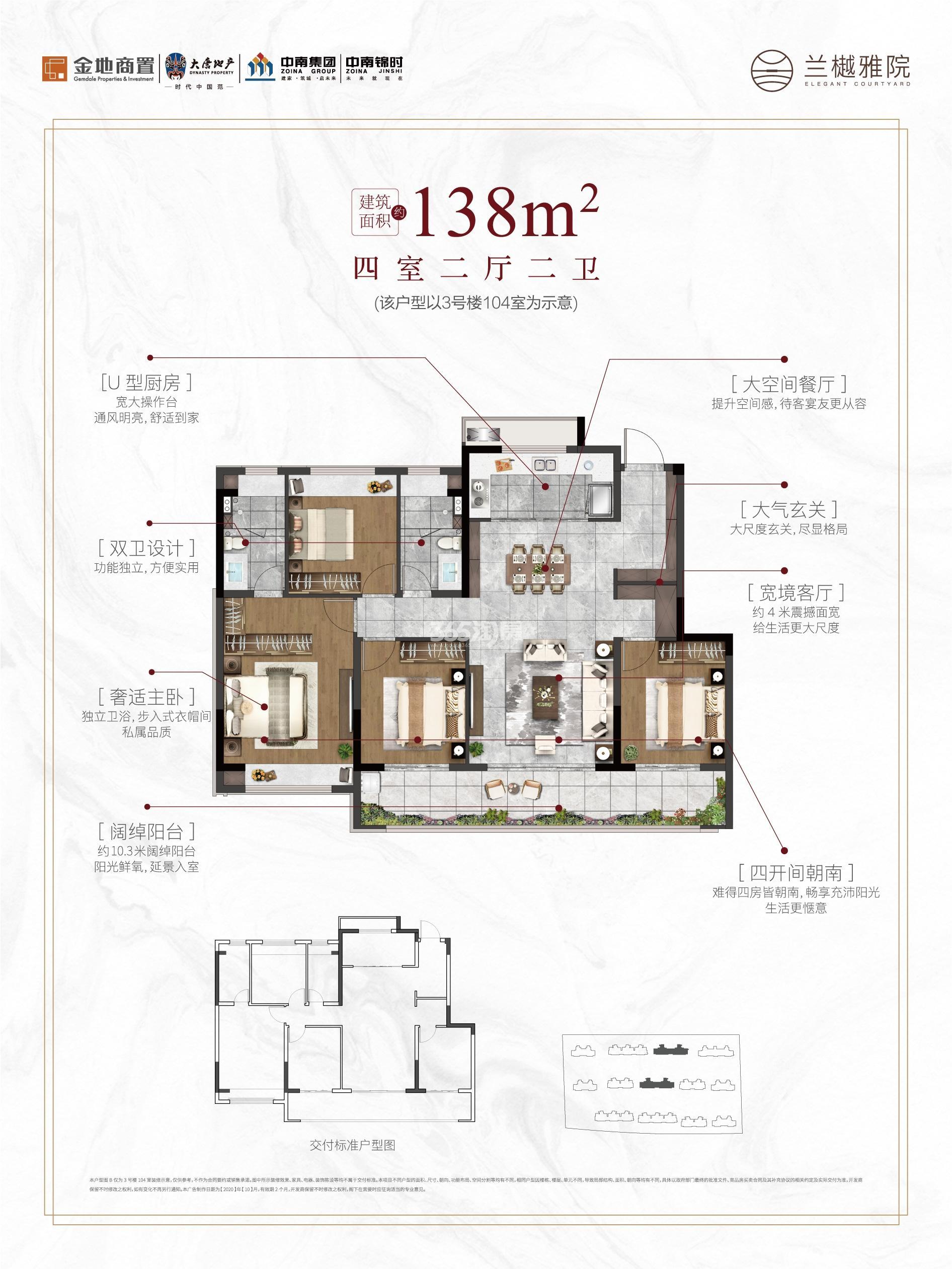 兰樾雅院项目138平户型图