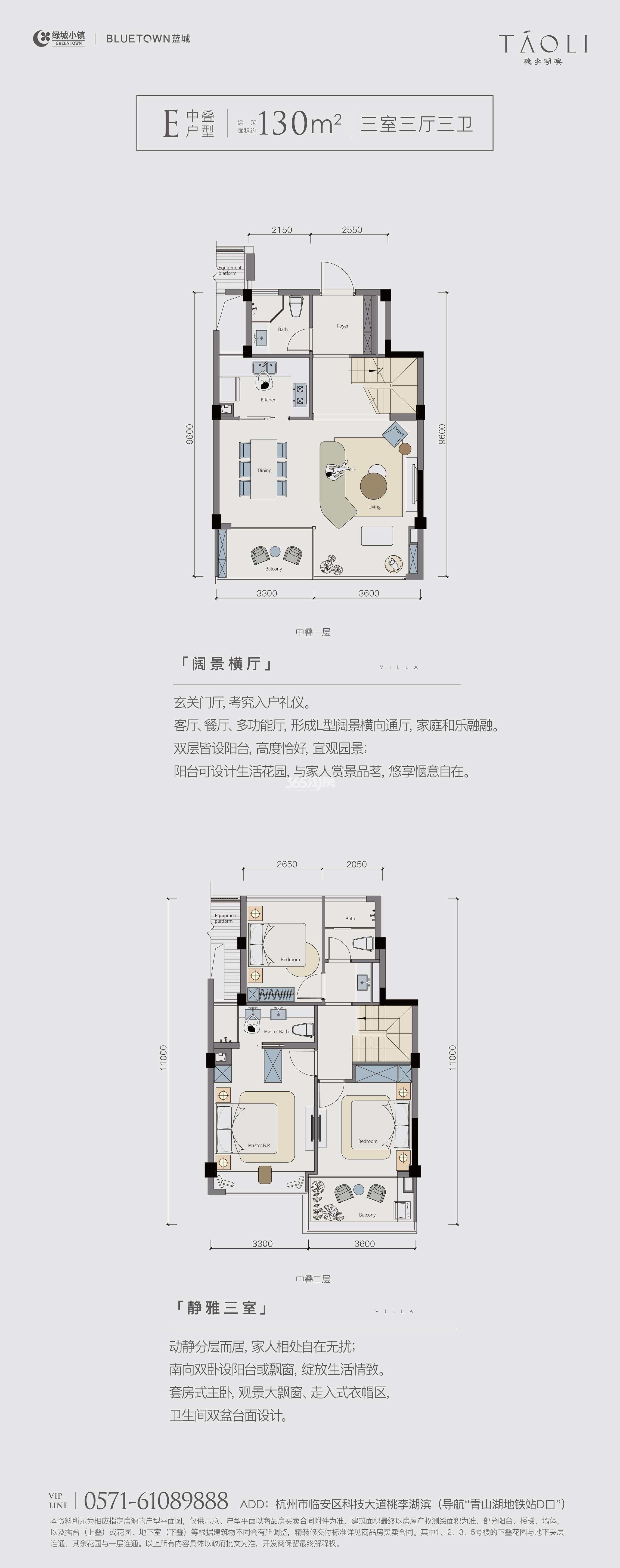 桃李湖滨中叠E户型130方户型图