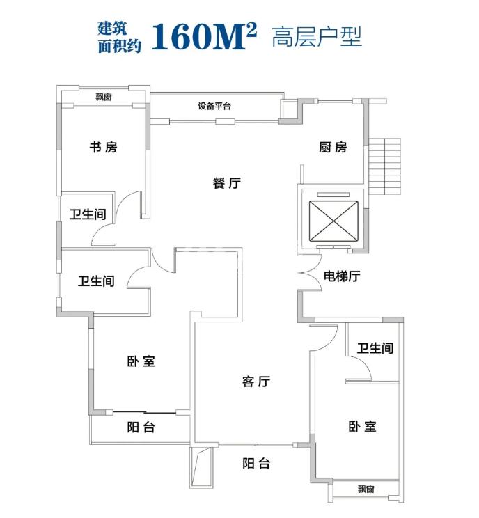 中杭府高层户型160方
