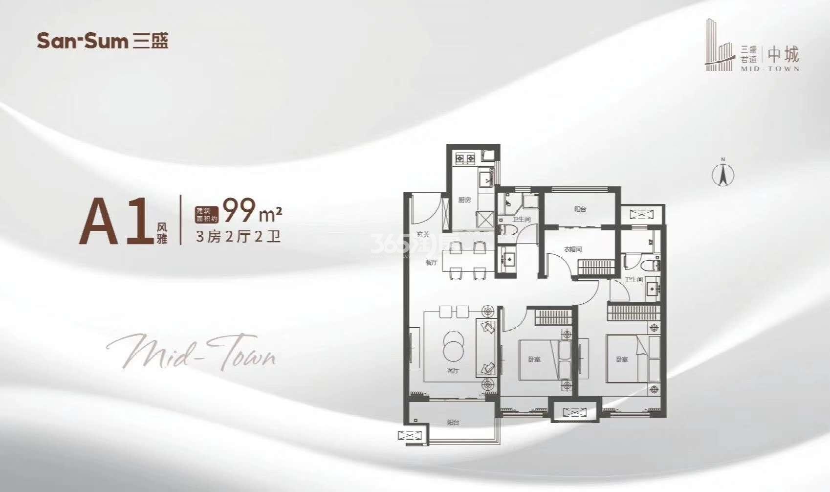 三盛中城A1户型图(约99㎡)