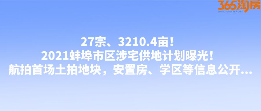 27宗、3210.4亩!2021蚌埠市区涉宅供地计划曝光!