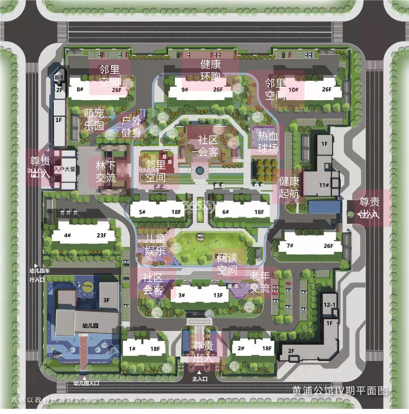 黄浦公馆IV期平面图