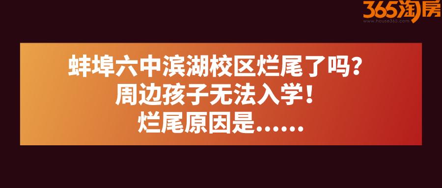 蚌埠六中滨湖校区烂尾?周边孩子无法入学!原因是....