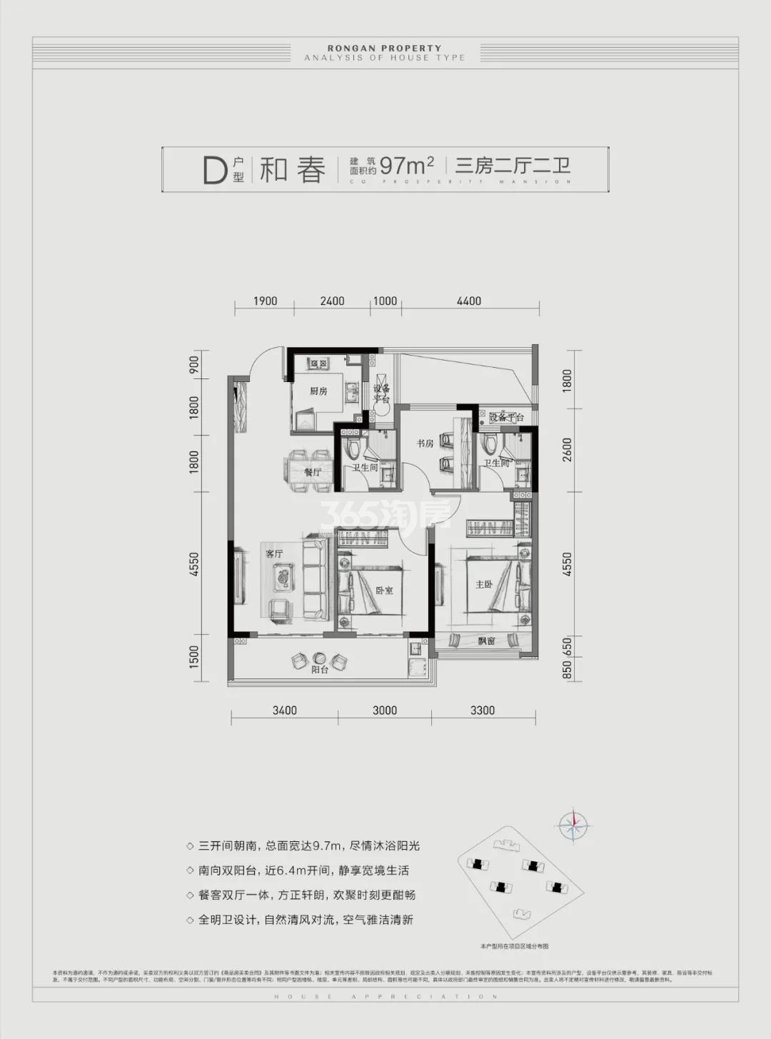 荣安春月杭宁府D户型约97㎡(1、3、4、6#)