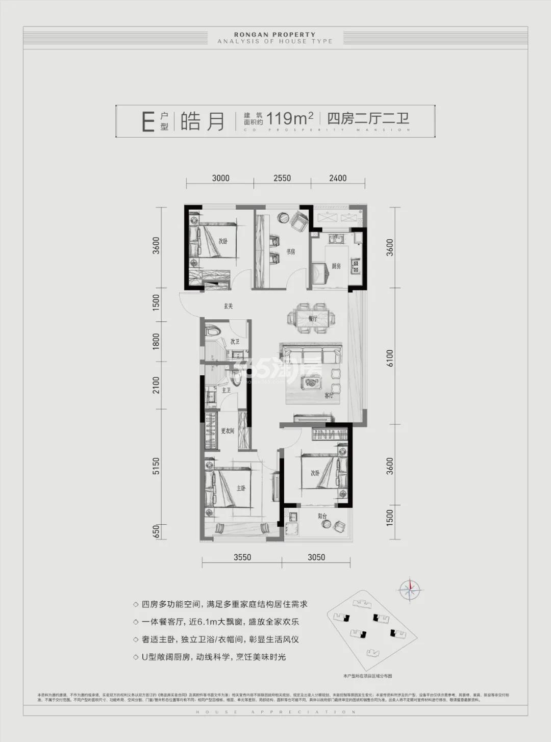 荣安春月杭宁府E户型约119㎡(1、3、4、6#)