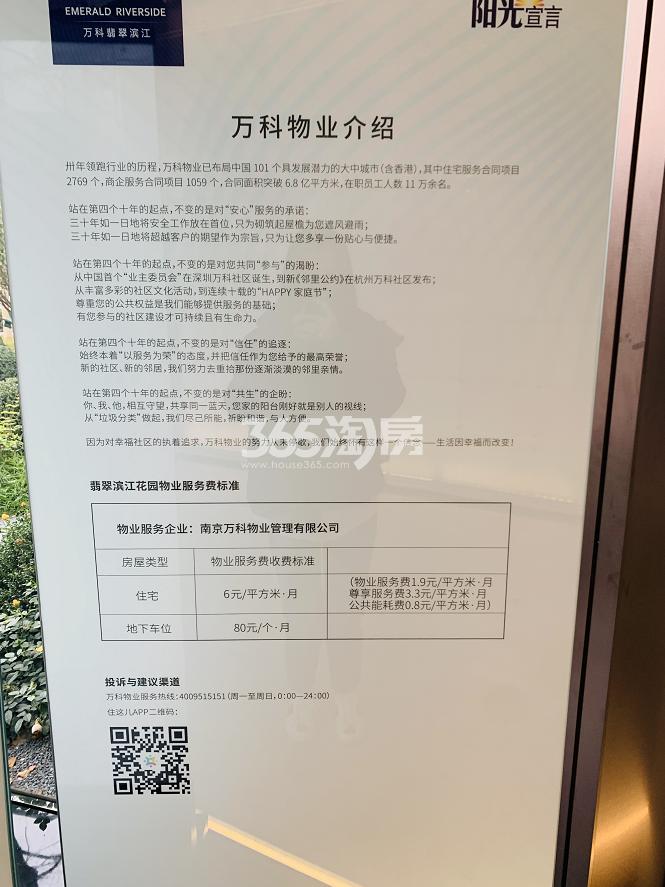 万科翡翠滨江物业介绍实拍图(1.8)