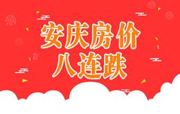 国统局最新发布!安庆新房房价连跌8个月!