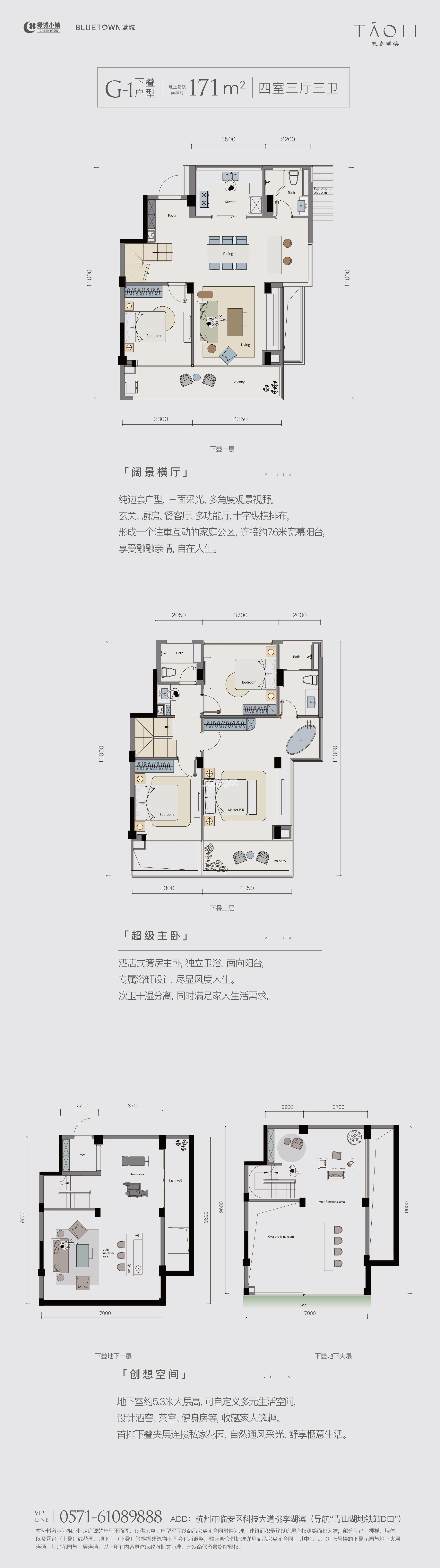 桃李湖滨下叠G1户型171方户型图
