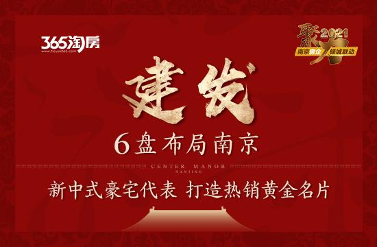 新中式豪宅代表!厦门建发6盘布局南京!打造热销黄金名片