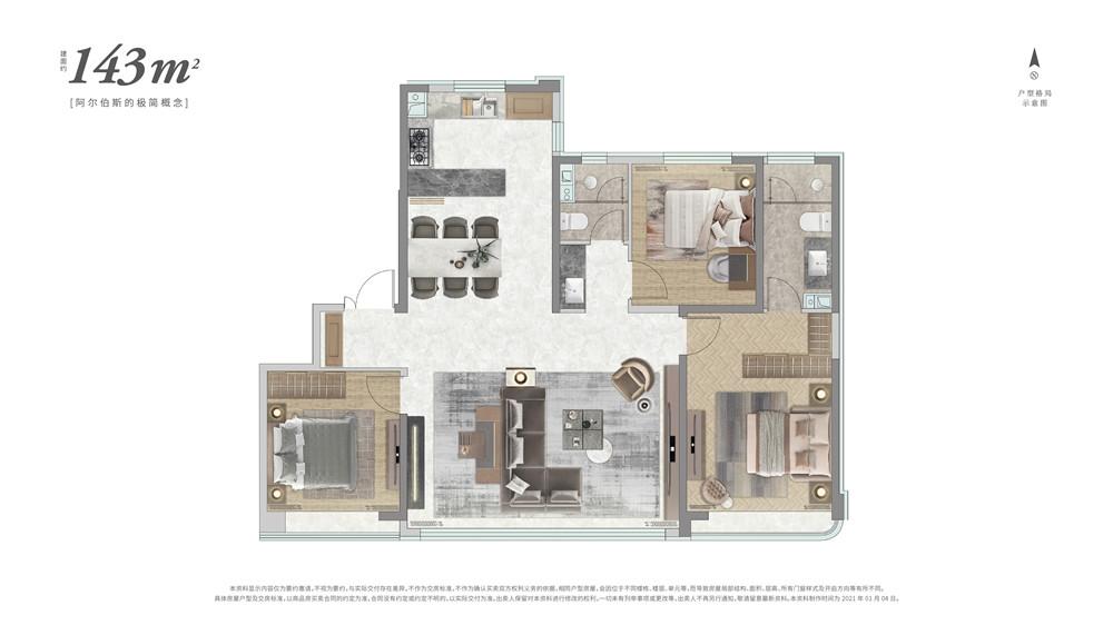 小高层143平米三室两厅两卫