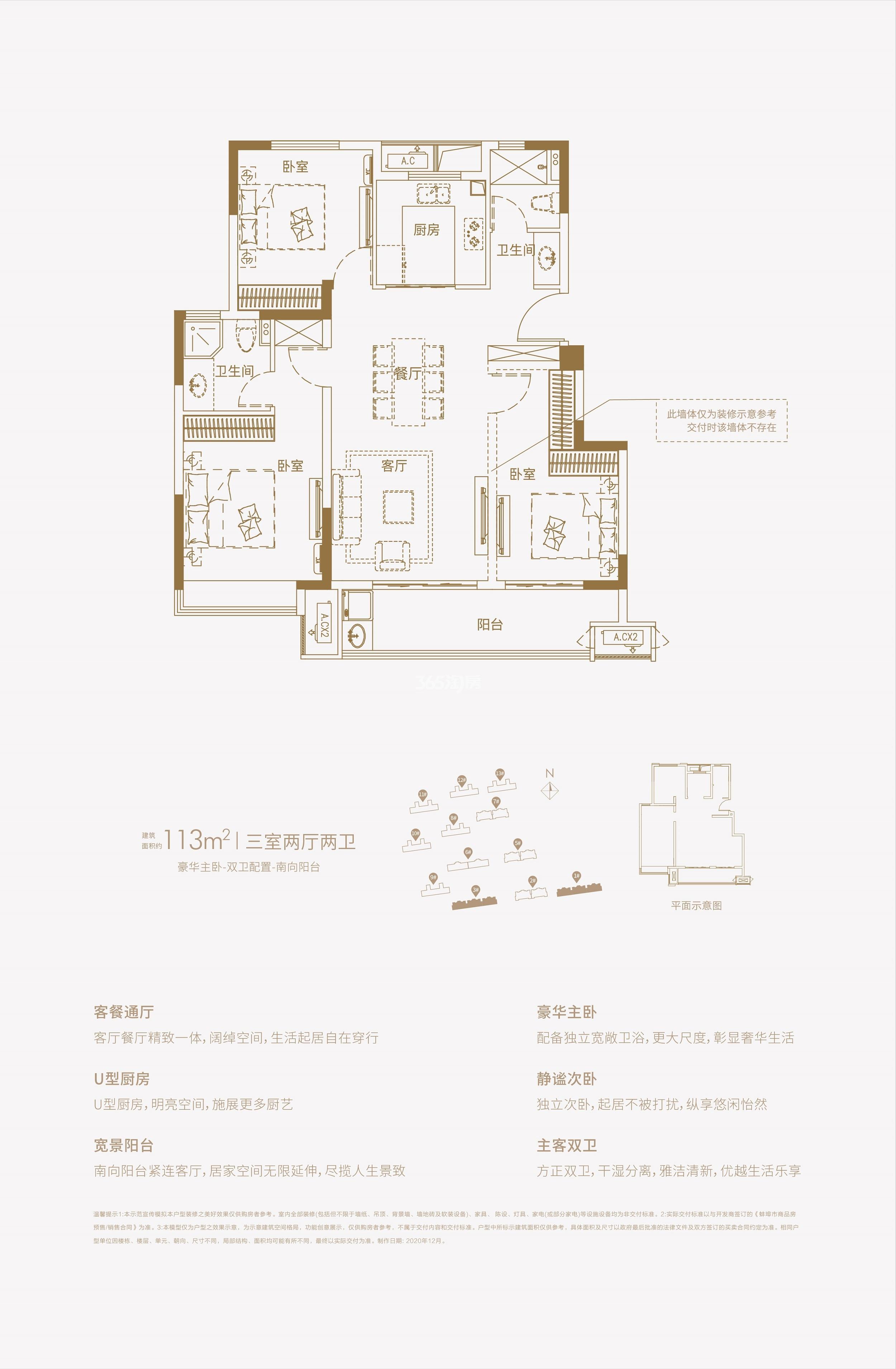 新城怡康时光印象 建面约113㎡ 洋房户型 202101