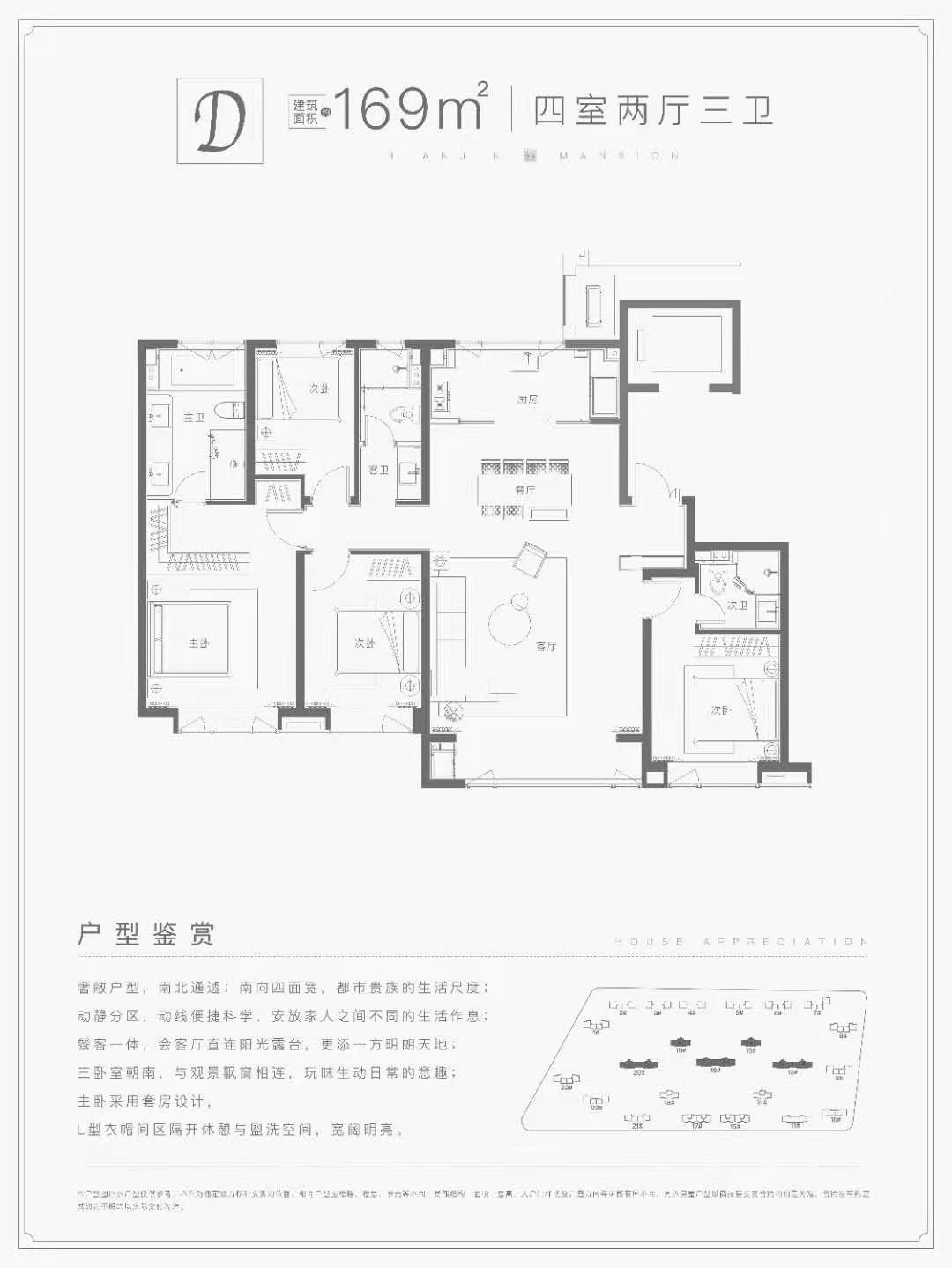 城投华润|天津·瑞府户型图
