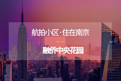 航拍小区·住在南京——融侨中央花园