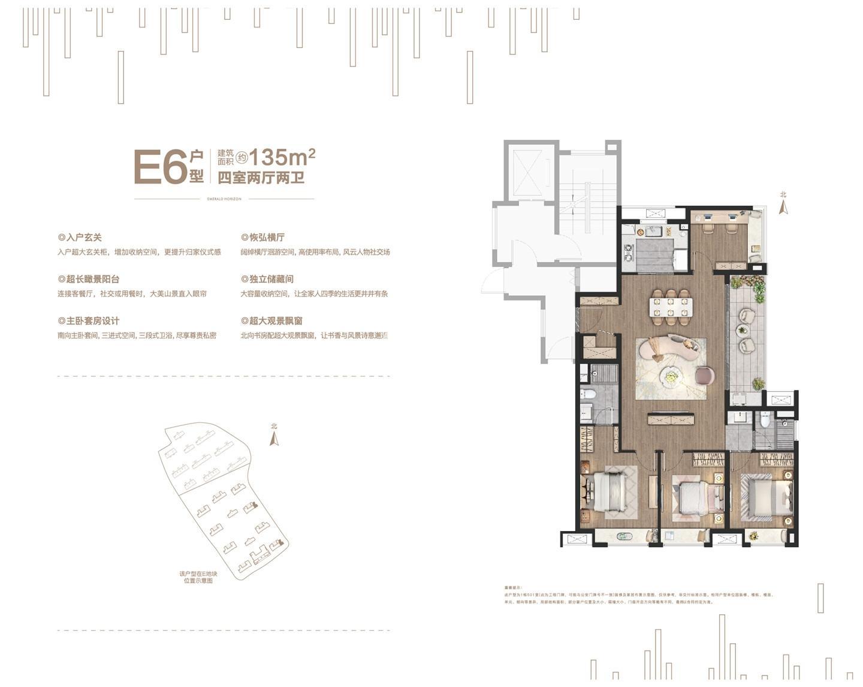 华侨城翡翠天域E6户型135㎡户型图