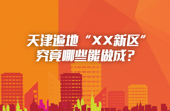 """天津遍地""""XX新区"""",究竟哪些能做成?"""