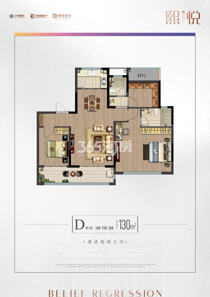 熙悦D地块建筑面积130㎡户型图