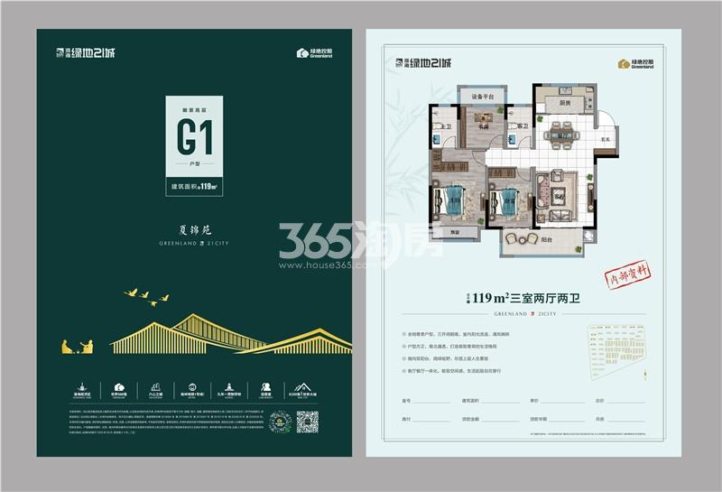 淮海绿地21城G1户型图(约119㎡)