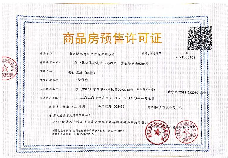 西江瑞府5号楼商品房预售许可证