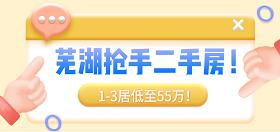 芜湖抢手二手房!1-3居低至55万!要下手了……