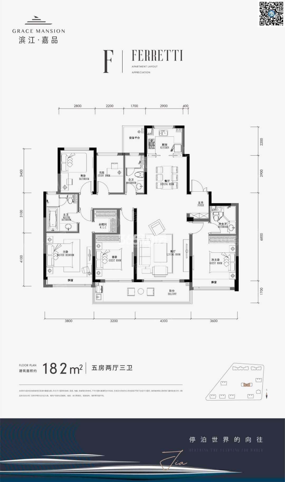 滨江嘉品F户型182方(6#中间套)