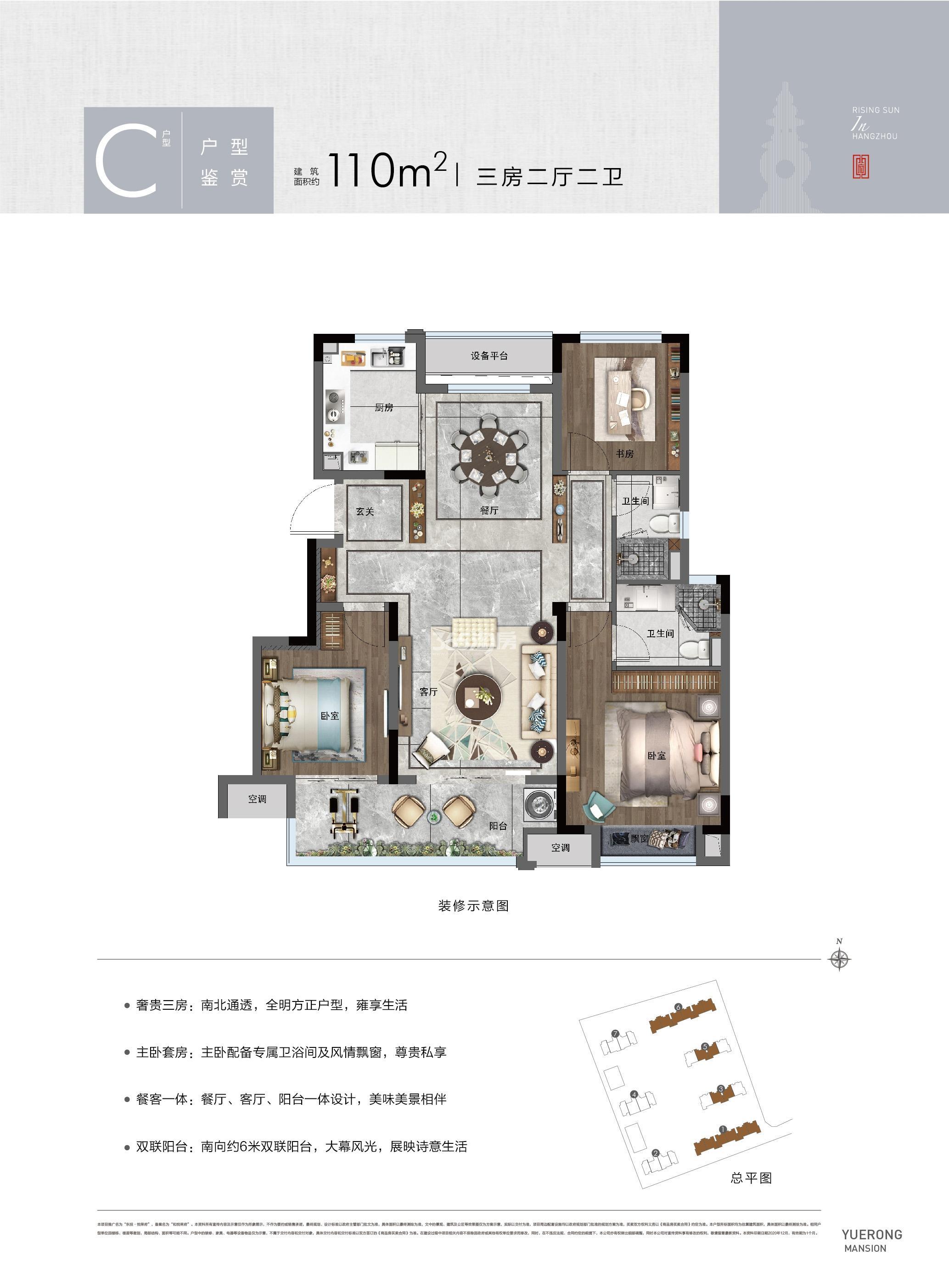 东投悦荣府C户型110方(4#)