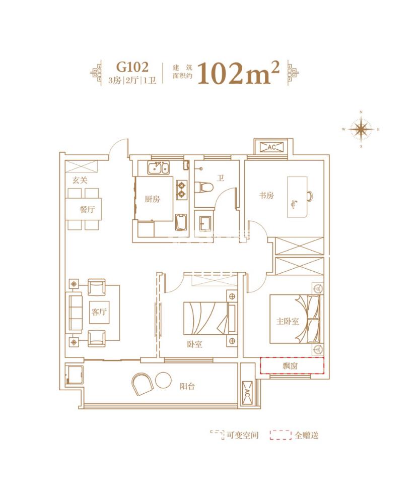 高层102㎡3房2厅1卫